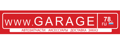 Гараж78