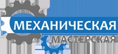 Техцентр Механическая Мастерская