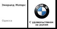 Эмералд Моторс